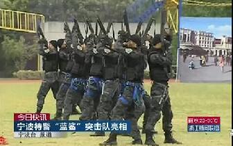 32名特警精英组建蓝鲨突击队 身怀绝技(图)