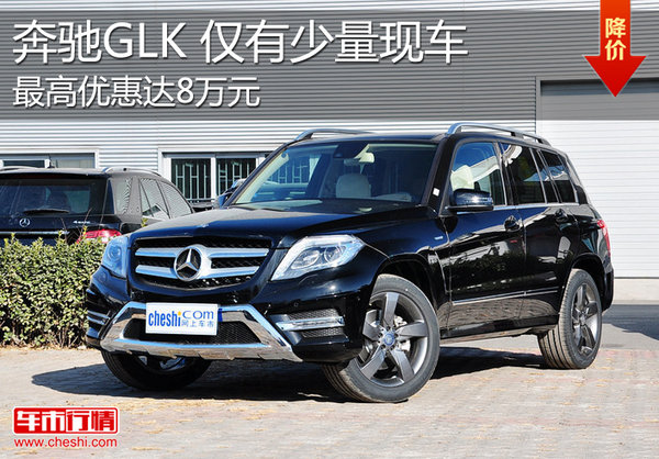 奔驰GLK最高优惠8万元 最低仅32.3万元