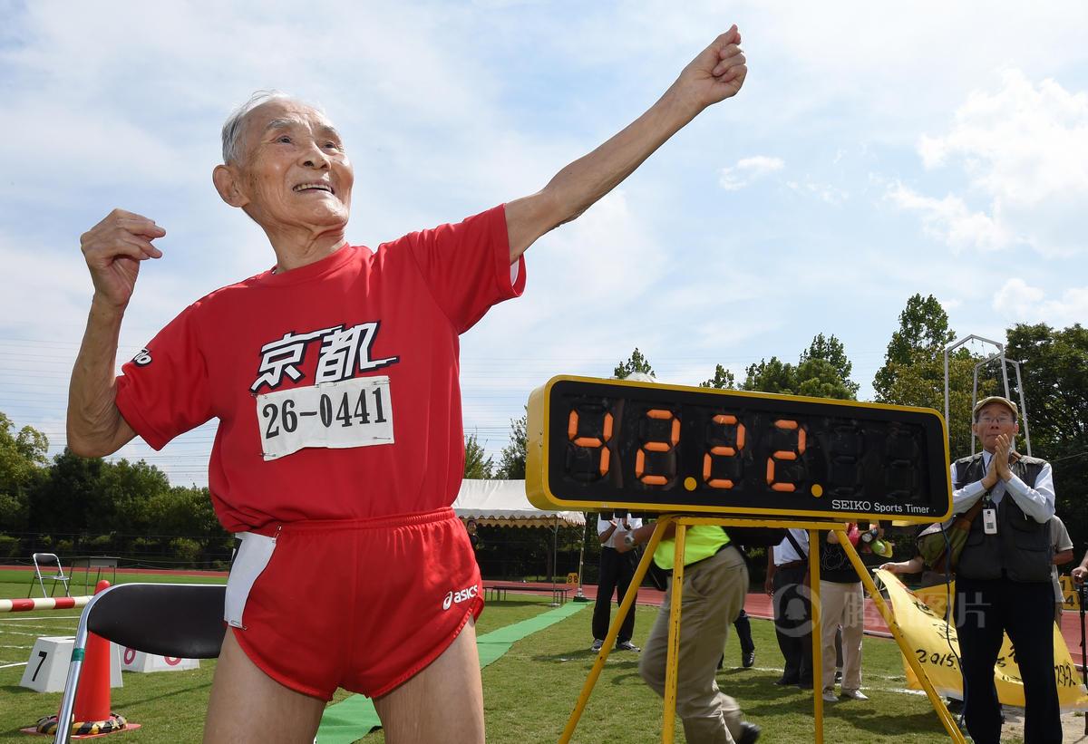 日本105岁老人百米跑创纪录 做博尔特经典动作