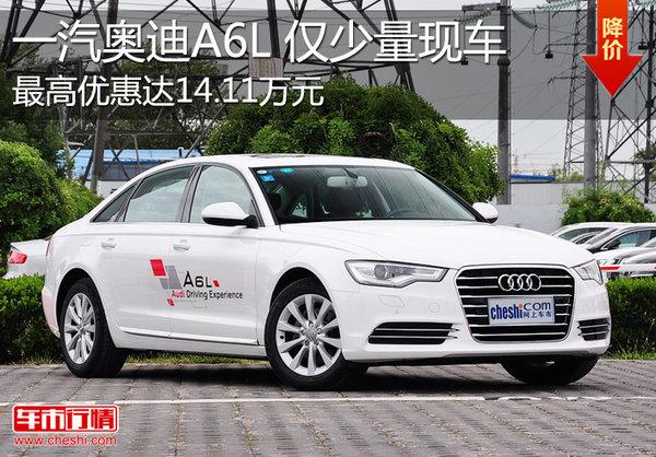 奥迪A6L最高降14.11万 部分车型需预定