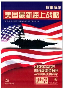 美国最新海上战略