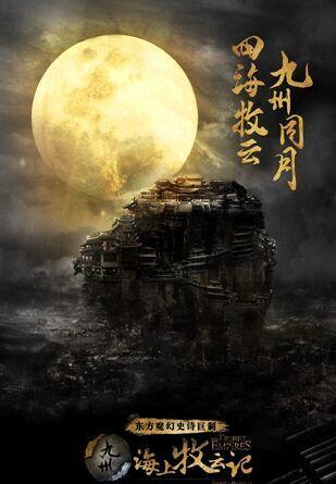 电影中秋海报