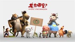 """《龙在哪里?》:颠覆性创作出小眼睛""""中国货"""""""