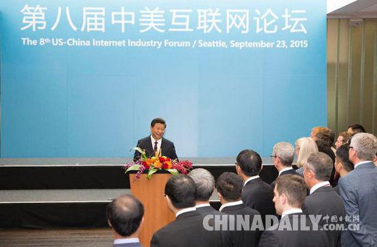 中美互联网巨头热议习近平讲话