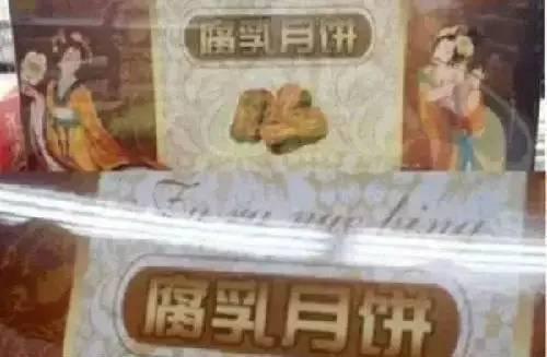 """你不能不知道的中国月饼十大""""饼系"""""""