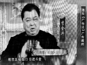 工商总局曝光违反广告法案例 侯耀华等涉违法