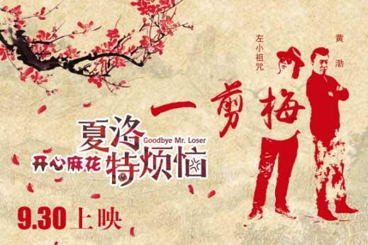 """乐评: 《一剪梅》""""黄小渤咒""""的魔性之歌"""