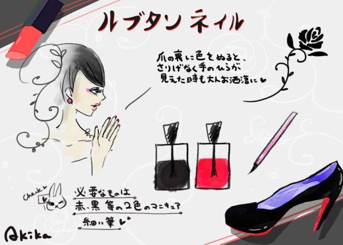 简单又性感可爱 日媒总结自己也能做的Louboutin指甲做法