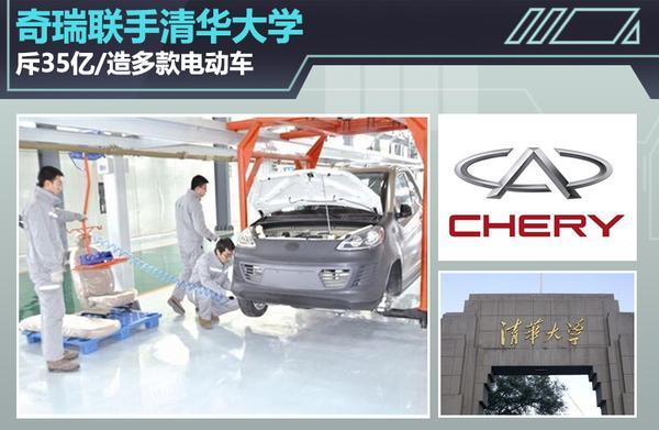 奇瑞联手清华大学 投35亿造多款电动汽车