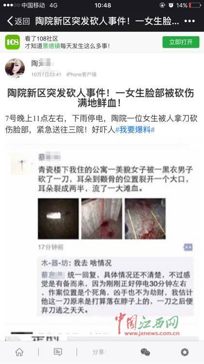 网曝江西一高校女生耳朵被砍 满地鲜血(图)