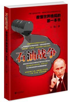 石油战争 看懂世界格局的第一本书