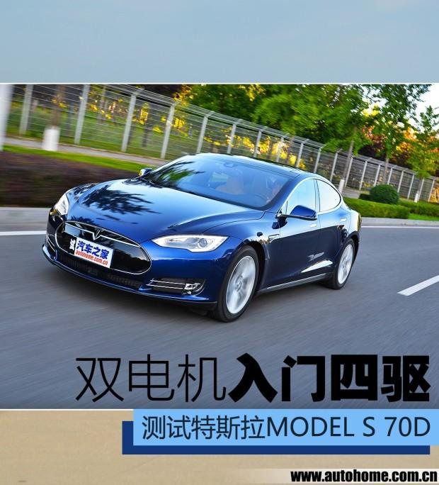 双电机入门四驱 测试特斯拉MODEL S 70D