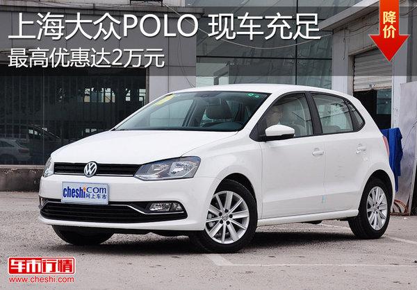 上海大众polo最高优惠达2万元 现车充足