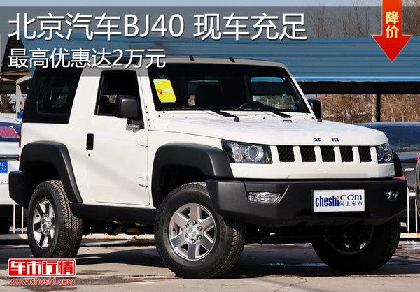 北汽BJ40最高降2万元 最低仅12.68万元