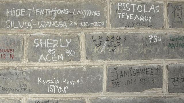 北京居庸关长城烽火台城砖现多国文字