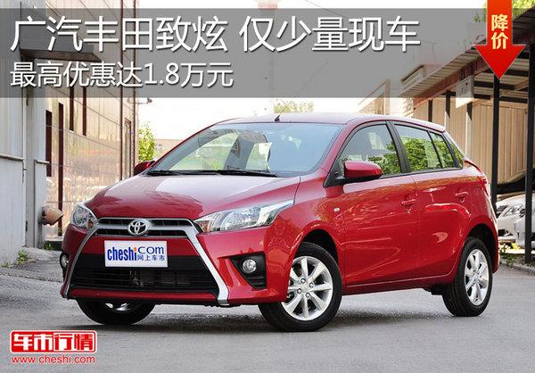 广丰致炫最高优惠1.8万元 仅有少量现车