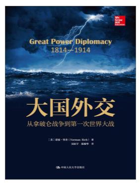 大国外交:从拿破仑战争到第一次世界大战