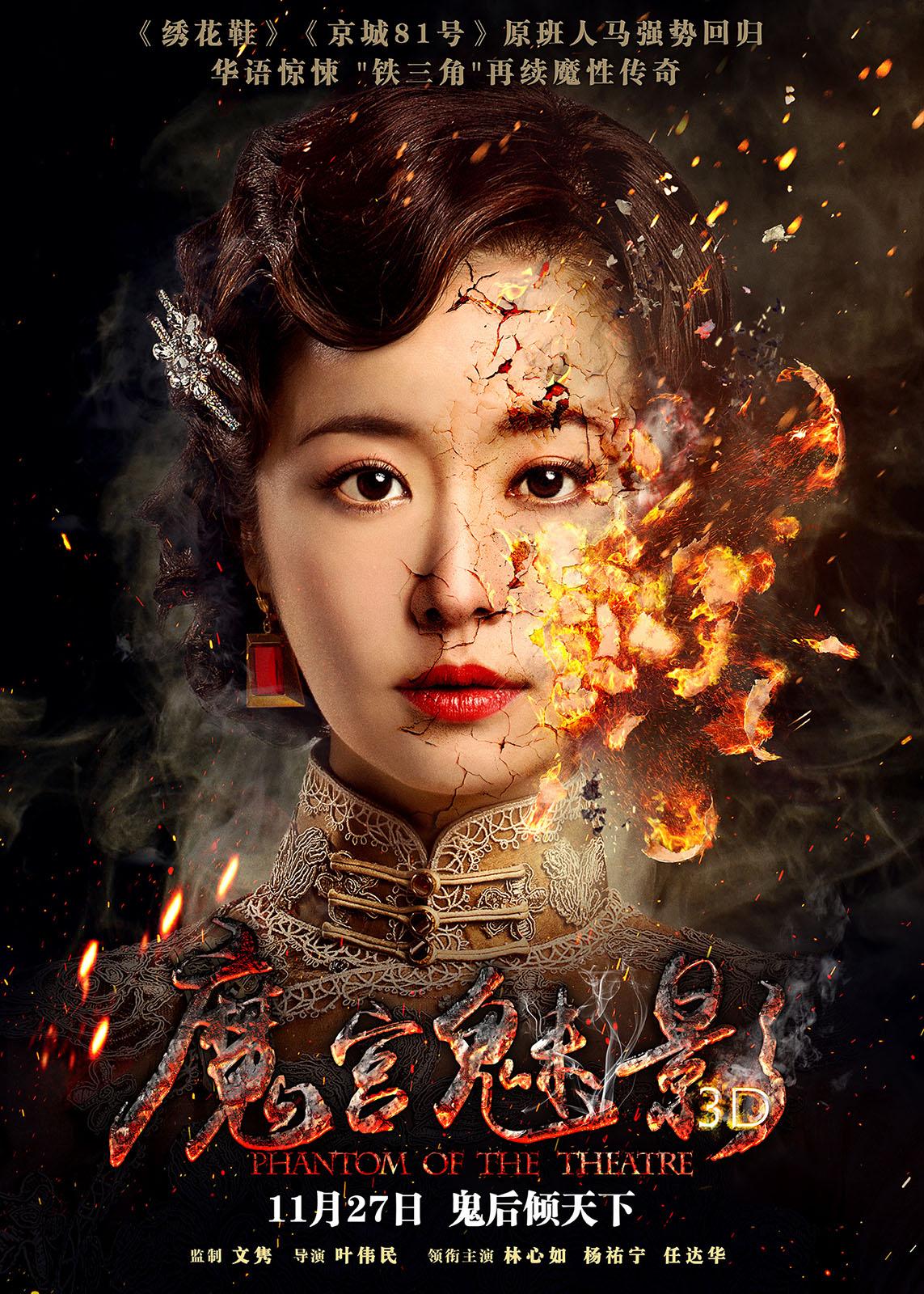 《魔宫魅影》定档11月27 聚焦最魔性电影院