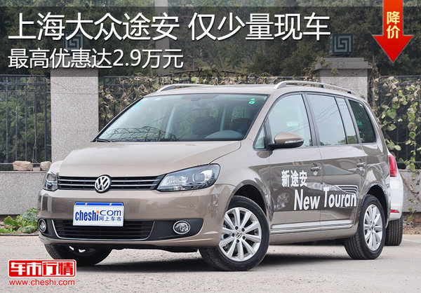 上海大众途安最高优惠2.9万 仅少量现车