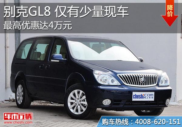 别克GL8最高优惠达4万元 仅有少量现车