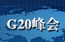 """G20杭州峰会""""构建创新、活力、联动、包容的世界经济"""""""