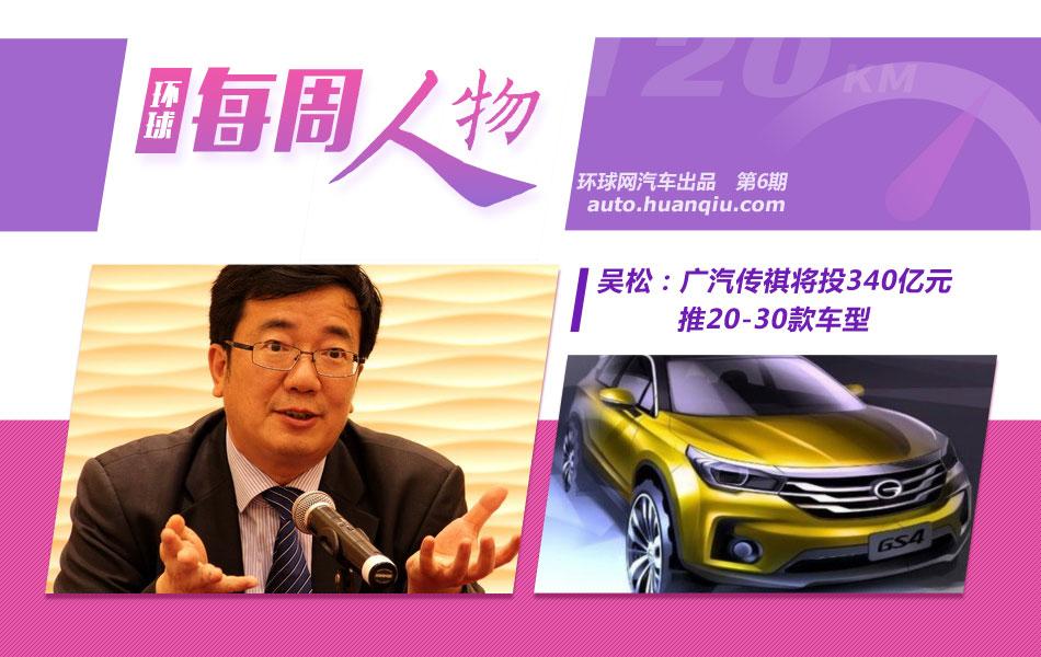 吴松:广汽传祺将投340亿元 推20-30款车型