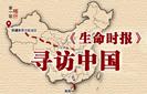 寻找中国最长寿老人