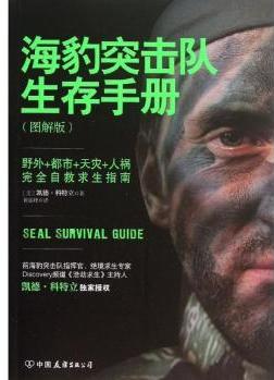 海豹突击队生存手册
