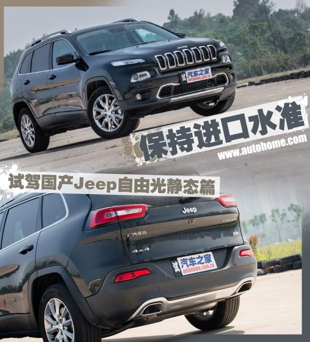 保持进口水准 静态体验国产Jeep自由光