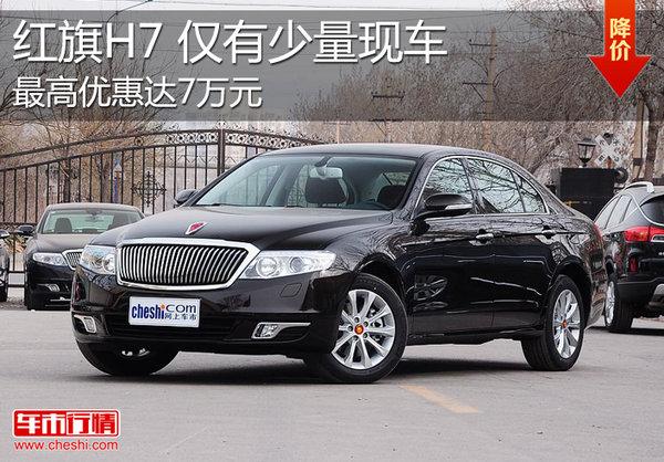 购红旗H7最高享7万元优惠 仅有少量现车
