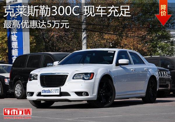 购克莱斯勒300C最高优惠5万元 现车充足