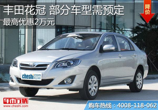 丰田花冠最高优惠2万元 部分车型需预定