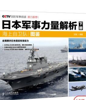 日本军事力量解析