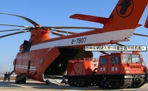 武警出动世界最大直升机米26搭载重型车辆演练