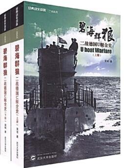 碧海群狼:二战德国U艇全史