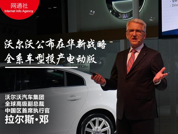 拉尔斯·邓:沃尔沃全系车型普及插电混动技术