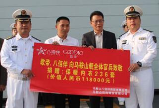 054型马鞍山舰获赠11.8万元内衣