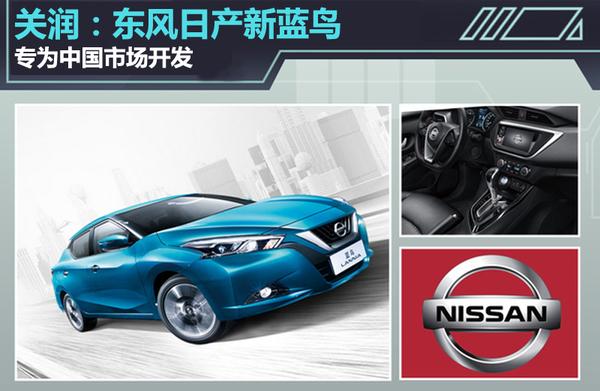 关润:东风日产新蓝鸟 专为中国市场开发