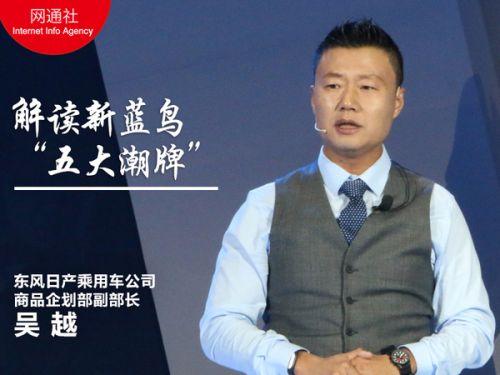 """东风日产吴越:解读新蓝鸟""""五大潮牌"""""""