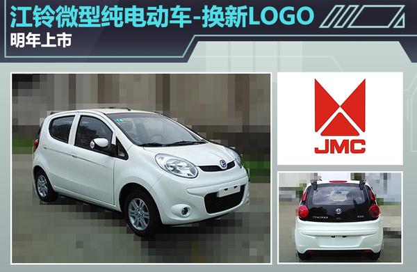 江铃微型纯电动车更换新LOGO 明年上市