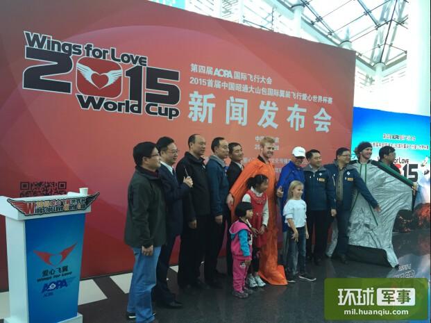 翼装世界杯落户中国 全球飞侠首战昭通大山包