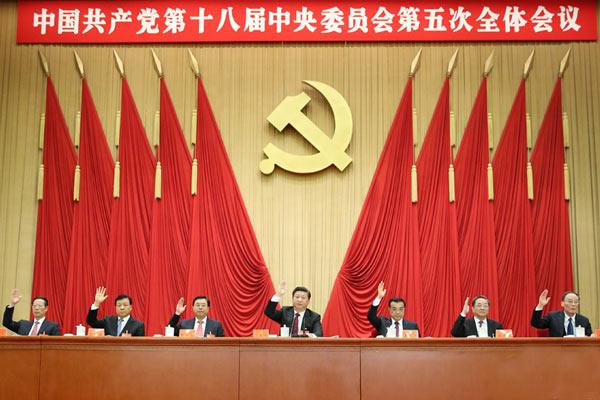 中国共产党第十八届中央委员会第五次全体会议在京举行-十八届五中
