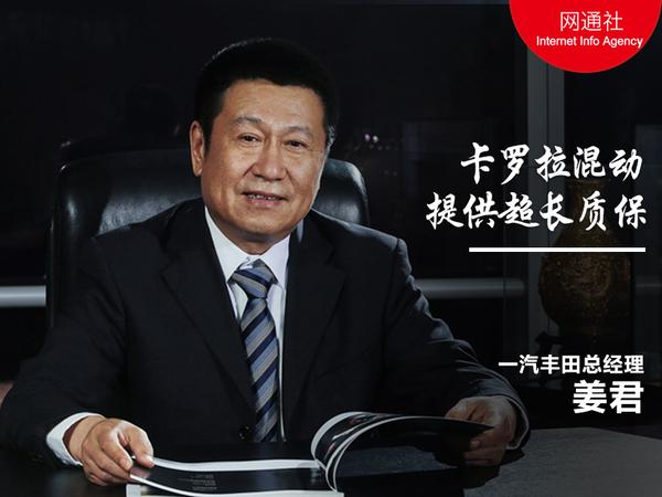 一汽丰田姜君:卡罗拉混动提供超长质保