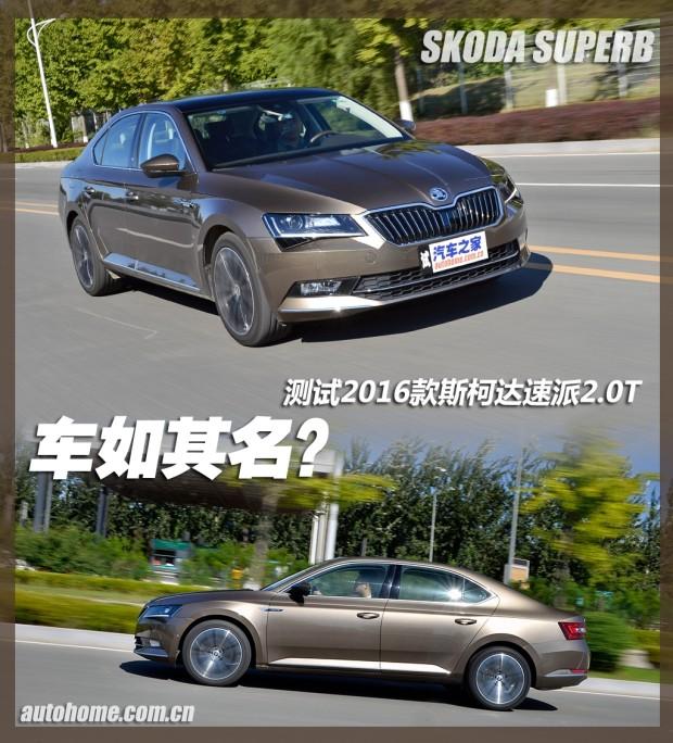 车如其名? 测试2016款斯柯达速派2.0T