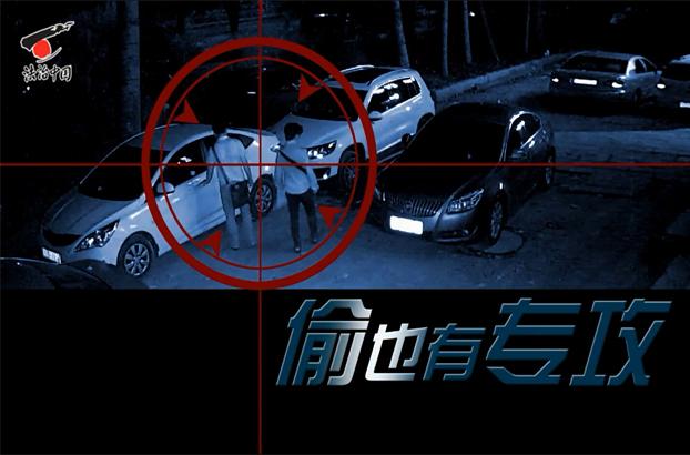 奇葩盗贼专偷一种车型 临时组团先找买主后盗窃
