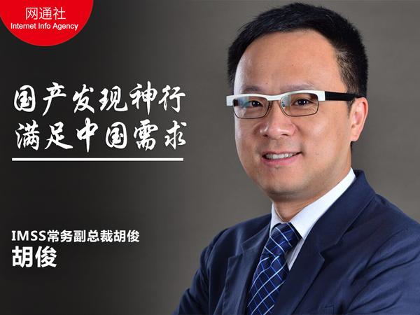 胡俊:国产路虎发现神行 满足中国需求