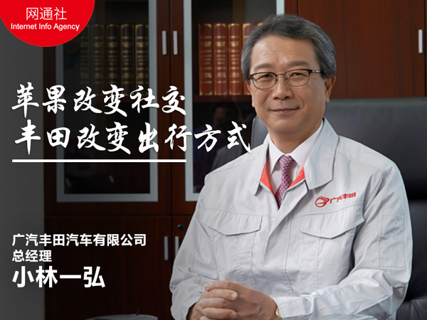 小林一弘:苹果改变社交 丰田改变出行方式