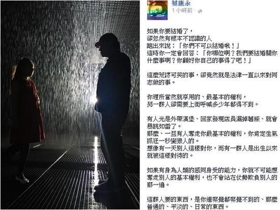 蔡康永再为同志群体发声:我们结婚关你什么事!