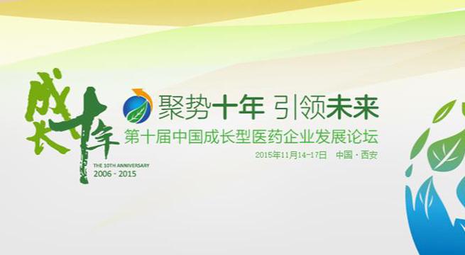 第十届中国成长型医药企业发展论坛