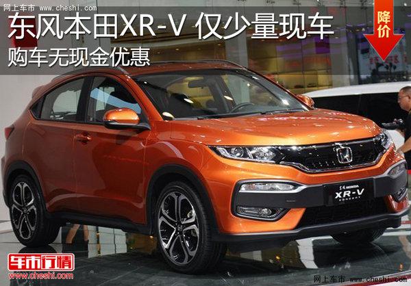 购东风本田XR-V暂无优惠 仅有少量现车